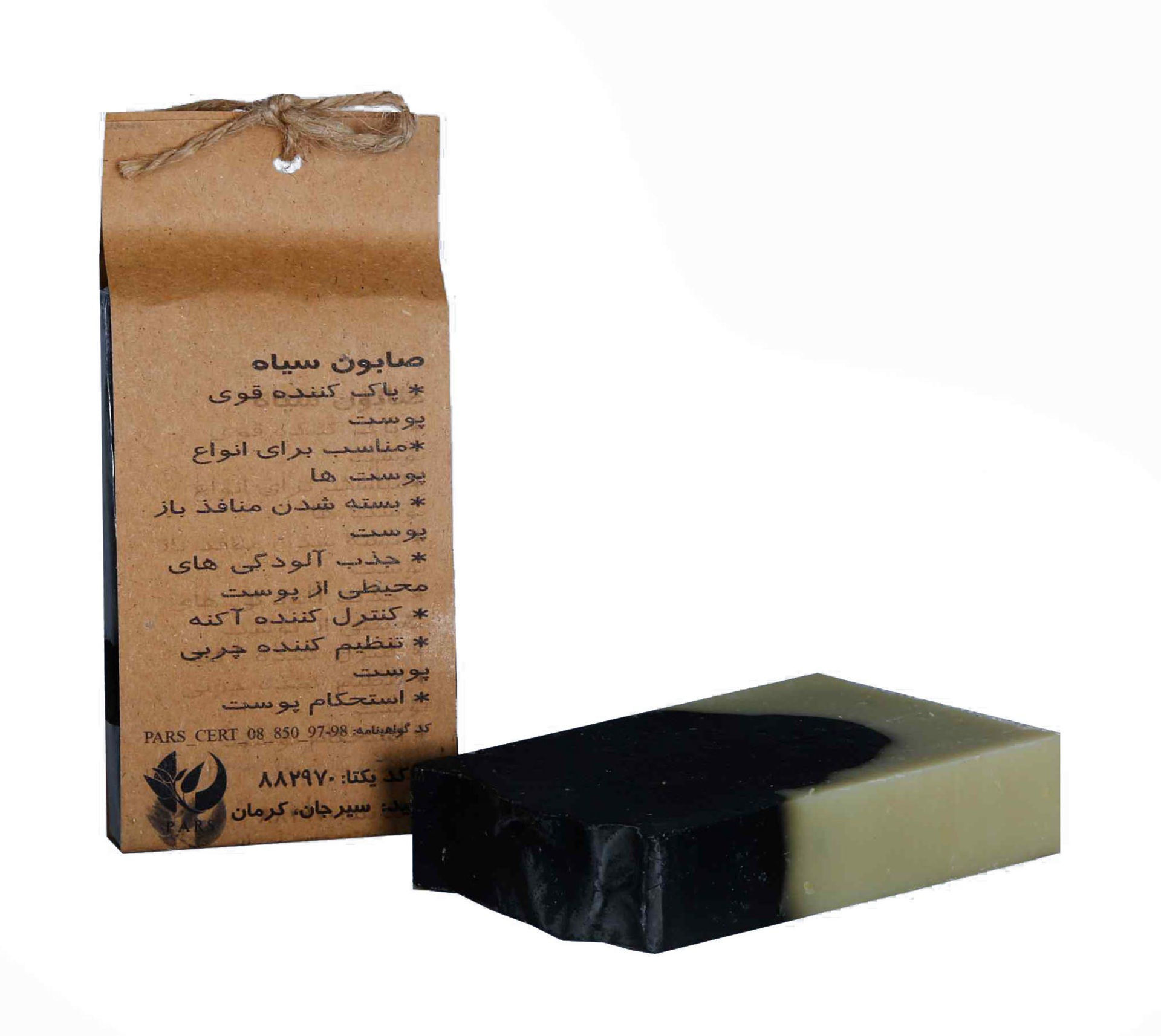 صابون گیاهی ارگانیک ذغال سیاه