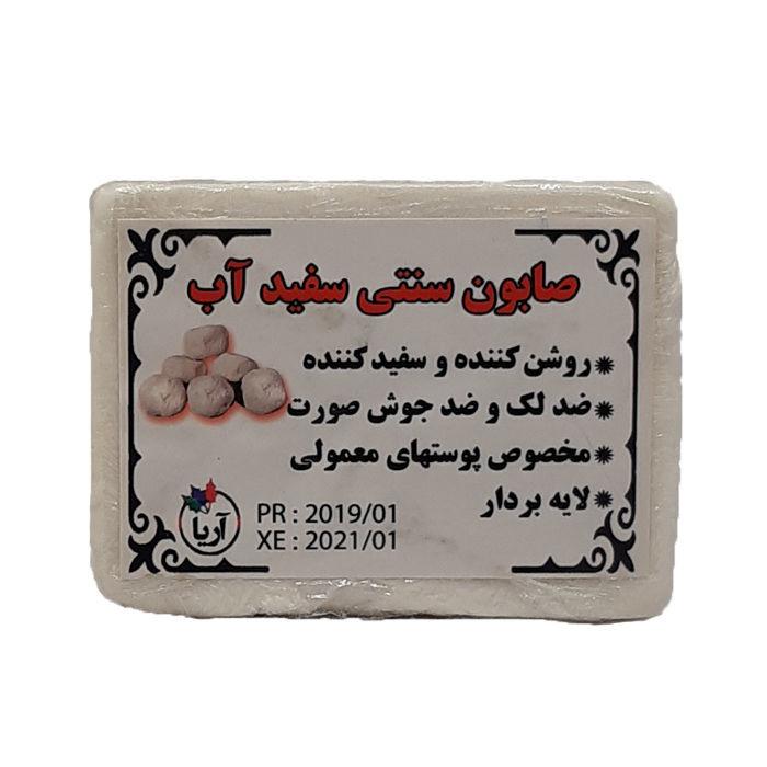 صابون سنتی سفیدآب