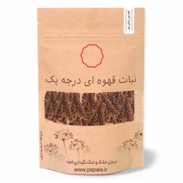 شاخه نبات قهوه ای درجه یک | پاپایا | 250 گرم