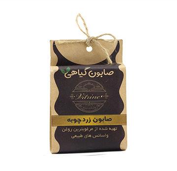 صابون سنتی زردچوبه | ویترین | 50 گرم